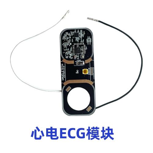 心电ECG模块